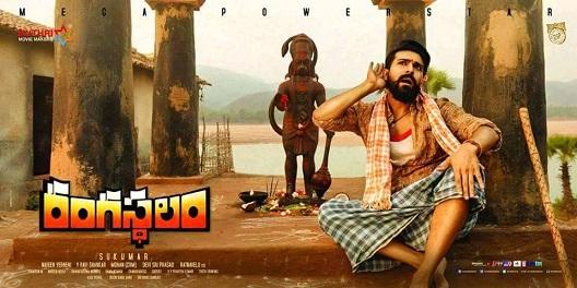 Rangasthalam Telugu Movie Reviews