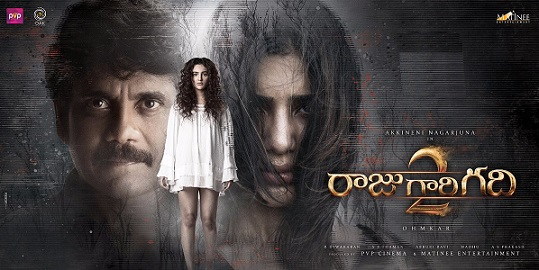 Raju Gari Gadhi 2 Telugu Movie Reviews