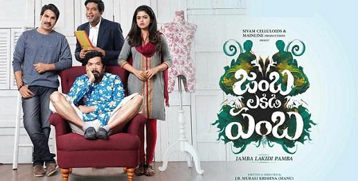 Jamba Lakidi Pamba Telugu Movie Details