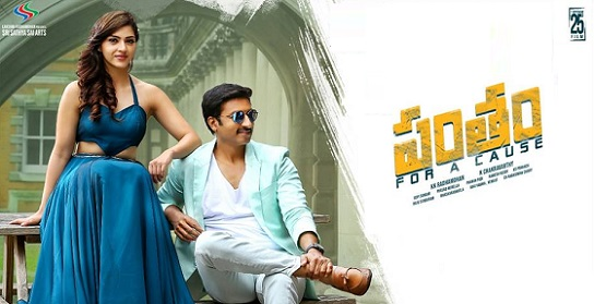 Pantham Telugu Movie Reviews