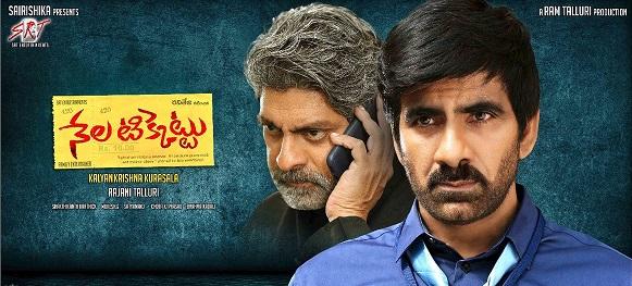 Nela Ticket Telugu Movie Reviews