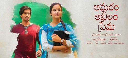 Amaram Akhilam Prema Telugu Movie Reviews