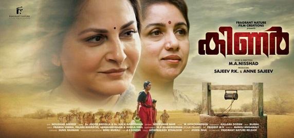 Kinar Malayalam Movie Details