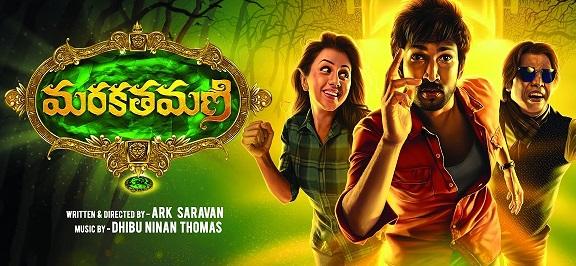 Marakatha Mani Telugu Movie Reviews