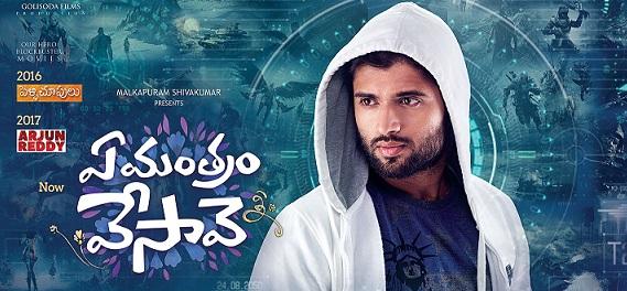 Ye Mantram Vesave Telugu Movie Reviews