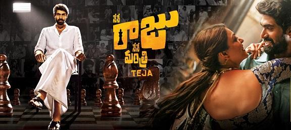 Nene Raju Nene Mantri Telugu Movie Reviews