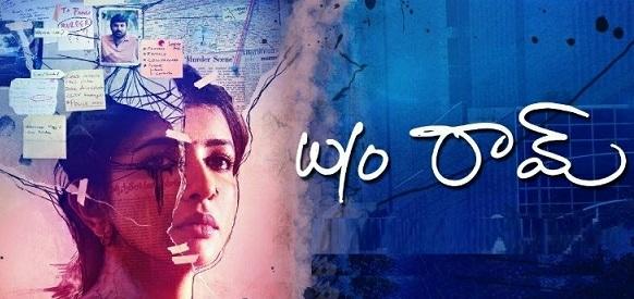 W/o Ram Telugu Movie Reviews
