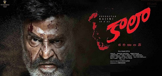 Kaala Telugu Movie Reviews