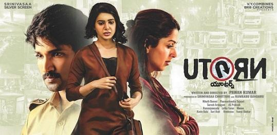 U Turn Telugu Movie Reviews