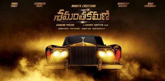 Shamanthakamani Telugu Movie Reviews