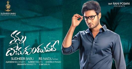 Nannu Dochukunduvate Telugu Movie Reviews
