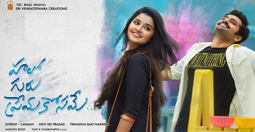 Hello Guru Prema Kosame Telugu Movie Reviews