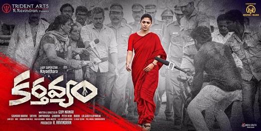 Karthavyam Telugu Movie Reviews