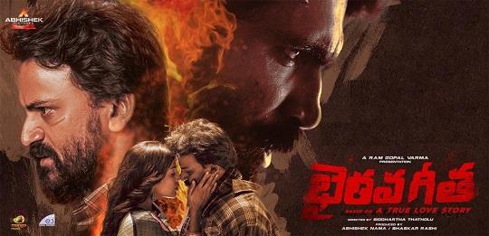 Bhairava Geetha Telugu Movie Reviews