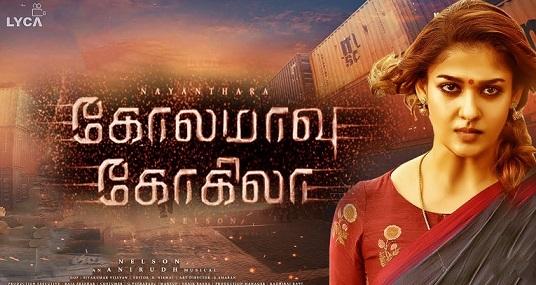 Kolamaavu Kokila Tamil Movie Reviews