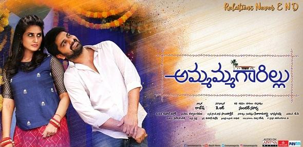Ammammagarillu Telugu Movie Reviews