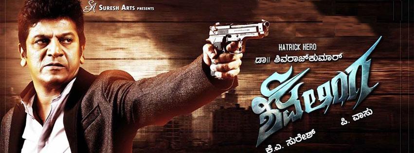 shivalinga (2016) kannada full movie
