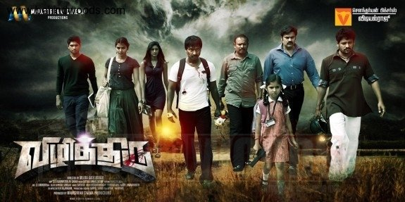 Vizhithiru Movie Details
