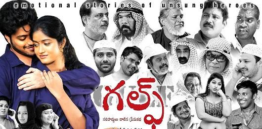 Gulf Movie Details