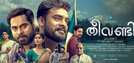 Theevandi Malayalam Movie Trailer