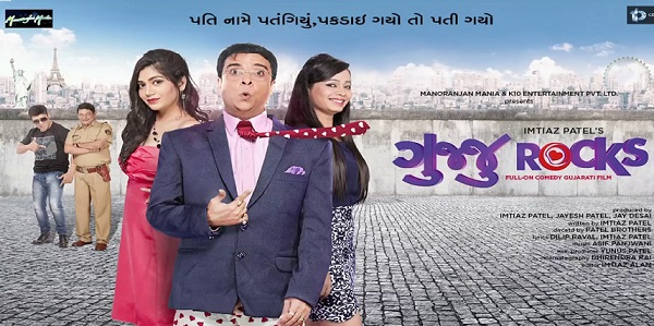 Gujju Rocks Gujarati Movie Trailer