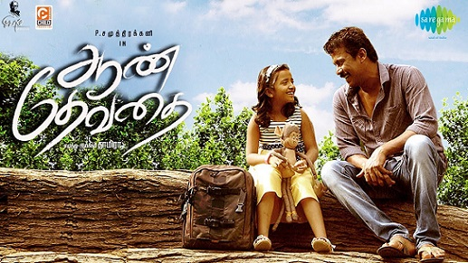 Aan Dhevathai Movie Details