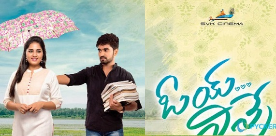 Oye Ninne Movie Details