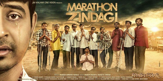 Marathon Zindagi Movie Details