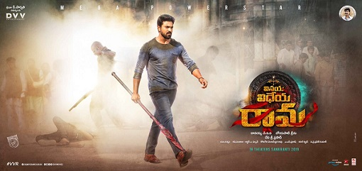 Vinaya Vidheya Rama Movie Details