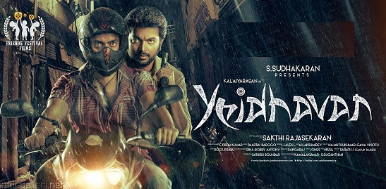 Yeidhavan Movie Reviews