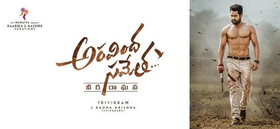 Aravinda Sametha Telugu Movie Teaser