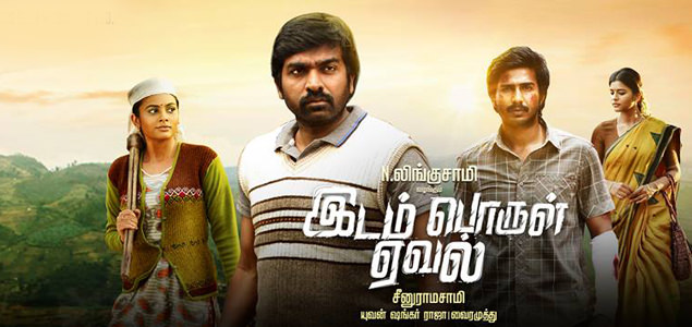 Idam Porul Yaeval Movie Trailer