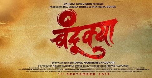 Bandookya Marathi Movie Trailer