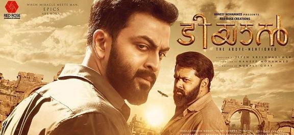 Tiyaan Malayalam Movie Trailer