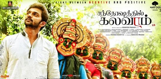 Santhoshathil Kalavaram Movie Details