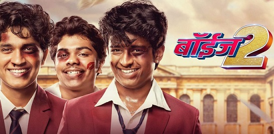 Boyz 2 Marathi Movie Trailer