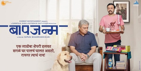 Baapjanma Marathi Movie Trailer