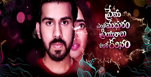 Prema Entha Maduram Priyuraalu Antha Katinam Movie Details