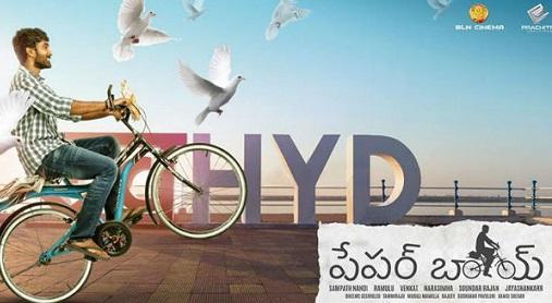 Paper Boy Telugu Movie Trailer