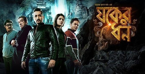 Jawker Dhan Bengali Movie Trailer
