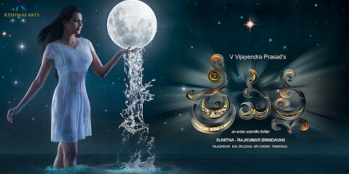 Srivalli Movie Details