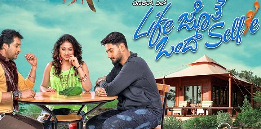 Life Jothe Ondu Selfie Kannada Movie Trailer