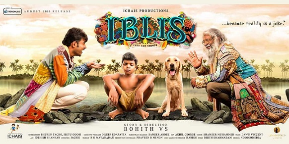 Iblis malayalam Movie Trailer