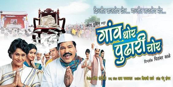 Gaon Thor Pudhari Chor Marathi Movie Trailer