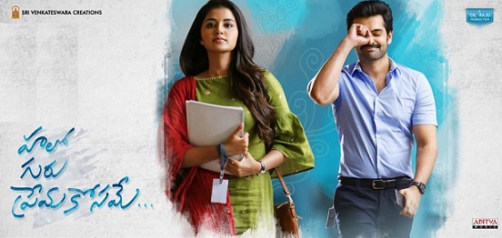 Hello Guru Prema Kosame Movie Details