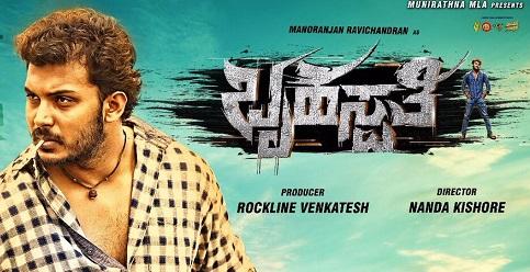 Brihaspathi Kannada Movie Trailer