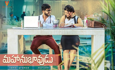 Mahanubhavudu Telugu Movie Trailer