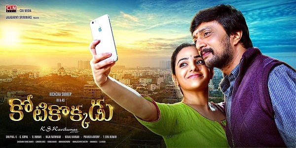 Kotikokkadu Movie Details