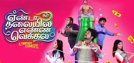 Yenda Thalaiyila Yenna Vekkala Movie Details