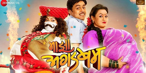 Majha Agadbam Marathi Movie Trailer